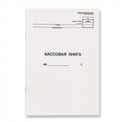 Бухгалтерская книга кассовая вертикальная NКО-4 от 18.08.98