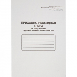 Книга приходно-расходная по учету бланков трудовых книжек на скрепке (48 листов)