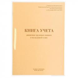Книга учета движения трудовых книжек 64 листа