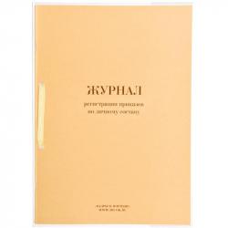 Журнал регистрации вводного инструктажа 64 листа