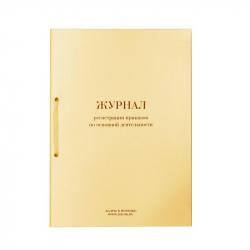 Журнал регистрации приказов по основным видам деятельности (64 листа)