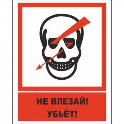 ZK132 Не влезай! Убьет (пластик ПВХ,200х250)