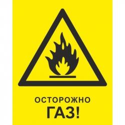 ZK034 Осторожно ГАЗ (пластик ПВХ,200х250)