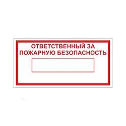 DP10 Ответственный за пожарную безопасность (пластик ПВХ, 200х100)
