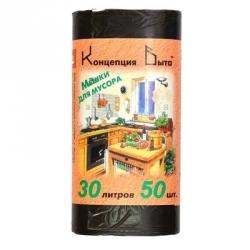 Мешки для мусора на 30 литров Концепция Быта черные (7 мкм, в рулоне 50 штук, 48x57 см)
