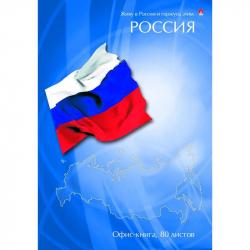 Блокнот Альт Престиж Флаг России А4 80 листов цветной в клетку на сшивке (204х290 мм)