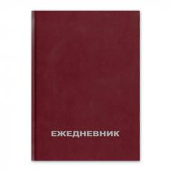 Ежедневник недатированный Attache бумвинил А5 128 листов бордовый (128x200 мм)