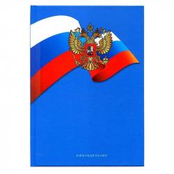 Еженедельник недатированный Государственная символика Герб 7БЦ А5 72 листа цветной (145x203 мм)