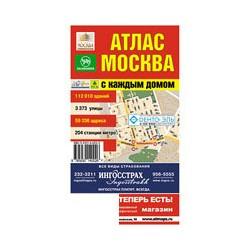 Настенная карта Москва с каждым домом (1:21000, без рамки + атлас Москва)