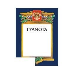Грамота А4-09/Г (А4, 20 листов в упаковке)