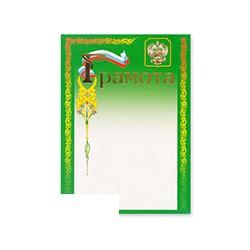 Грамота А4-31/Г (А4, 20 листов в упаковке)
