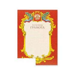 Почетная грамота А4-21/ПГ (А4, 20 листов в упаковке)