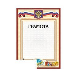 Грамота А4-23/Г (А4, 20 листов в упаковке)