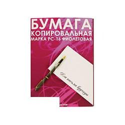 Бумага копировальная фиолетовая (А4) пачка 100л.