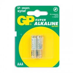 Батарейки GP Super AAA/286/LR03, 1.5В, алкалиновые, 2 шт. в блистере