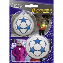Набор светоотражающих элементов А439 Футбол (брелок, значок)