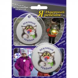 Набор светоотражающих элементов А430 Вежливый ребенок (брелок, значок)