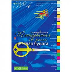 Бумага цветная Альт (А4, 20 листов, 20 цветов)