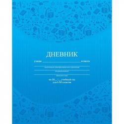 Дневник школьный универсальный Паттерн синий интегральная обложка