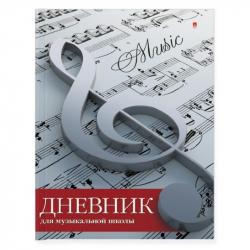 Дневник для музыкальной школы Альт Скрипичный ключ твердая обложка