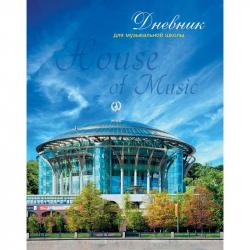 Дневник школьный для музыкальной школы Дом музыки универсальный твердая обложка