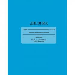Дневник школьный универсальный голубой твердая обложка