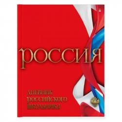 Дневник школьный для старших классов Альт Россия твердая обложка