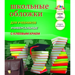 Набор обложек для учебников универсальный 5 штук в упаковке (450x233 мм, 110 мкм)