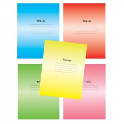 Тетрадь школьная Мировые тетради Градиент А5 18 листов в линейку (в ассортименте)