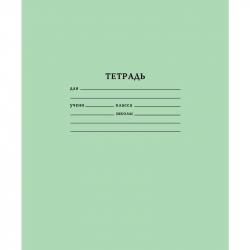 Тетрадь школьная Мировые тетради зеленая А5 12 листов в косую линейку