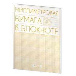 Бумага миллиметровая в блокноте А4 25 листов