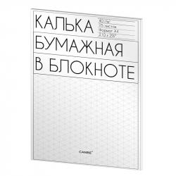 Калька бумажная в блокноте A4 25 листов