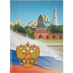 Блокнот Attache Герб России А4 160 листов цветной в клетку на сшивке (210х290 мм)
