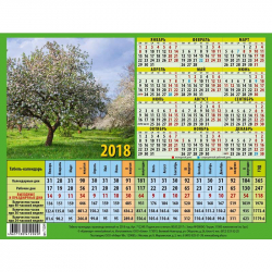 Табель-календарь производственный настенный на 2018 год (220х290 мм, 5 штук в упаковке)