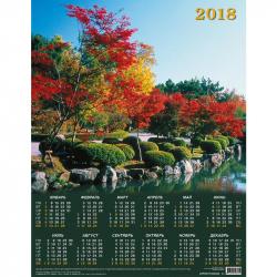 Календарь настенный на 2018 год Золотая осень (450х580 мм)