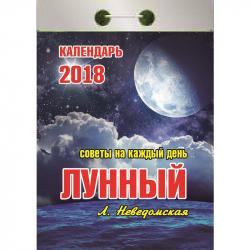 Календарь настенный отрывной на 2018 год Лунный (60х84 мм)