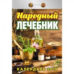 Календарь настенный отрывной на 2018 год Народный лечебник (60х84 мм)