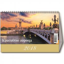 Календарь-домик настольный на 2018 год Красивые города (200х140 мм)