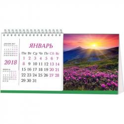 Календарь-домик настольный на 2018 год Пейзаж (190х100 мм)