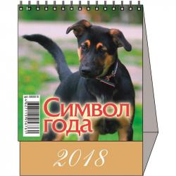 Календарь-домик настольный на 2018 год Символ года (100х140 мм)