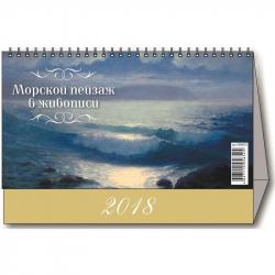 Календарь-домик настольный на 2018 год Морской пейзаж (200х140 мм)