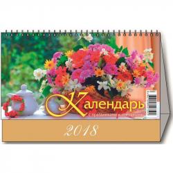 Календарь-домик настольный на 2018 год С праздниками и именинами (200х140 мм)