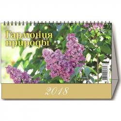Календарь-домик настольный на 2018 год Гармония природы (200х140 мм)