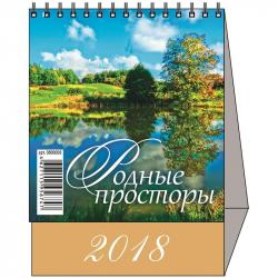 Календарь-домик настольный на 2018 год Природа (100х140 мм)