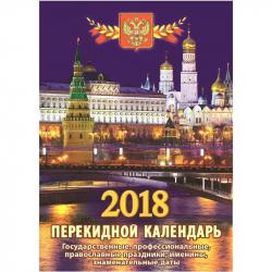 Календарь настольный перекидной на 2018 год Госсимволика 2 (105х140 мм)
