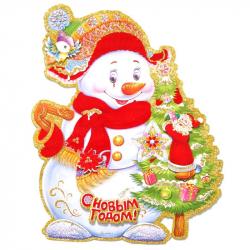 Наклейка новогодняя из бумаги Снеговик с елкой (44x34 см)