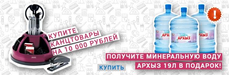 При покупке канцтоваров на 10 000 рублей – 3 бут Архыз в Подарок