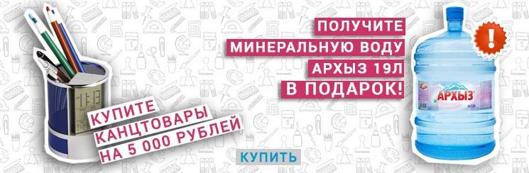 При покупке канцтоваров на 5 000 рублей – 1 бут Архыз в Подарок